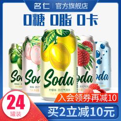 名仁苏打水无糖0脂气泡水汽水饮料