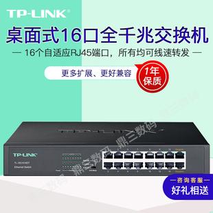 可上机架VLAN隔离 SG1016DT16口千兆交换机企业千兆网络监控分线器桌面型壳体 即插即用 LINKTL