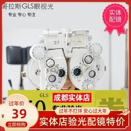 成都哥拉斯眼镜50元验光服务抵用券实体店视觉检查医学近视配眼镜