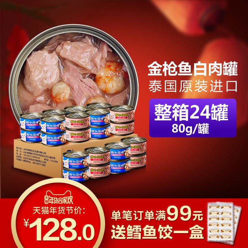 鲜御泰国原装进口猫罐头 猫零食猫湿粮 80g*24罐 整箱全国包邮