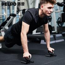 臂力器體育用品健身器材家用運動訓練仰俯臥撐架型俯臥撐支架s