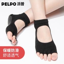 派普瑜伽袜子硅胶防滑按摩五指袜瑜伽露趾袜健身运动吸汗袜