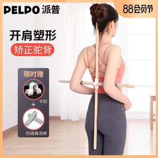 派普开背棍瑜伽器材开肩棍神器形体棍站姿训练棒纠正矫正驼背木棍