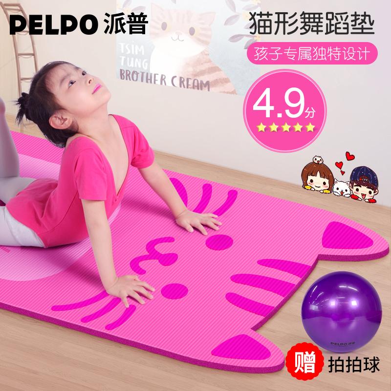 派普儿童瑜伽垫初学者舞蹈垫子加厚加宽加长练功垫地垫跳舞毯女孩
