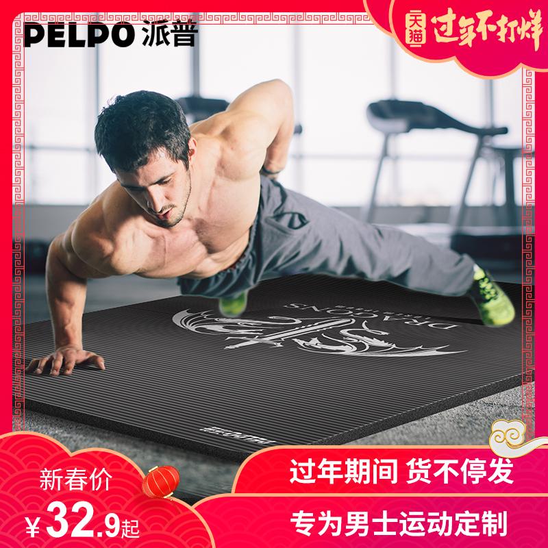 派普男士加宽90cm加厚15mm运动垫健身垫初学者防滑加长瑜伽垫正品 thumbnail