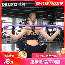 派普瑜伽拉力带健身男女弹力带力量训练翘臀拉伸运动练背部阻力带