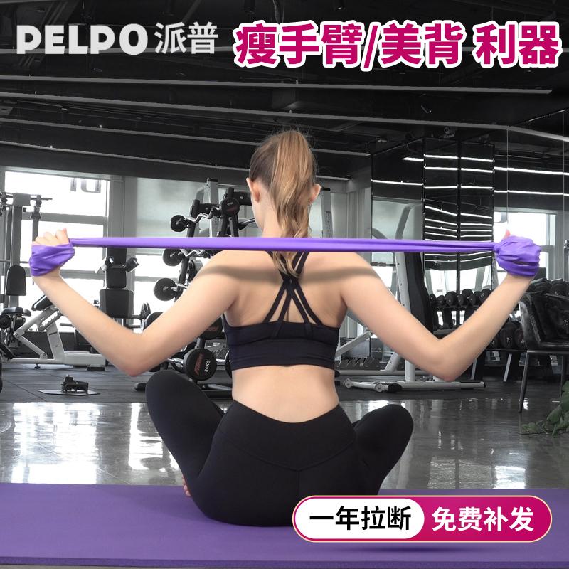 派普瑜伽拉力带健身女男弹力带绳练肩膀开肩开背拉伸带练背部拉筋
