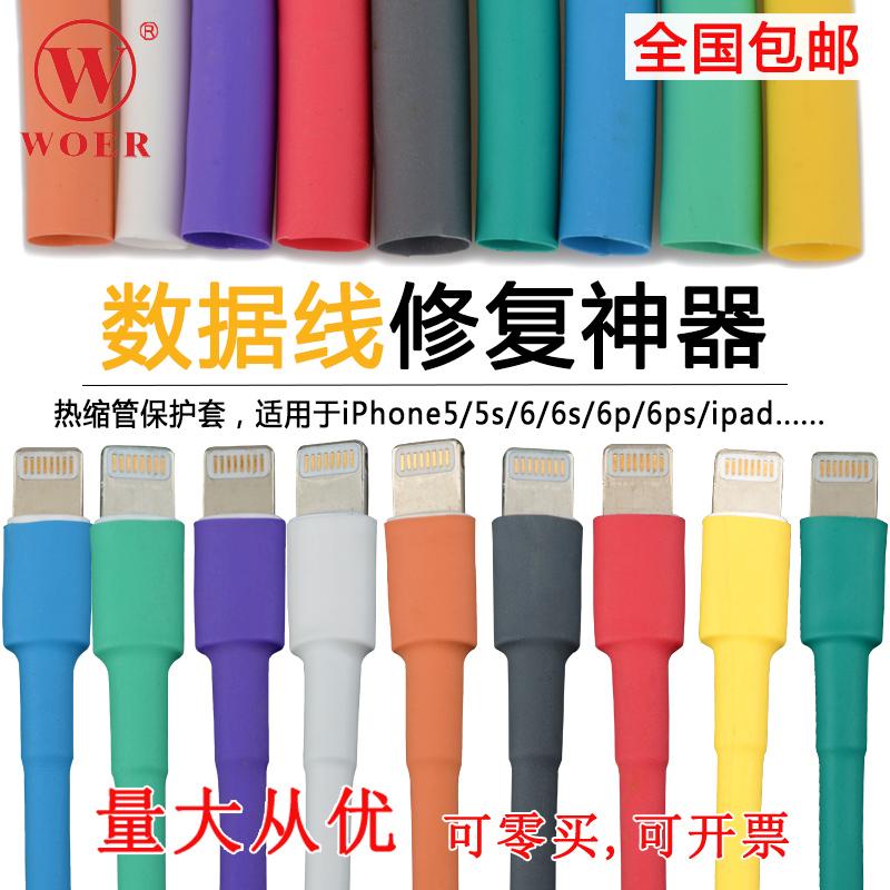 Термоусадочные трубки android Apple iphone5 6 7 8 X ipad кабель для передачи данных изолированный кабель для наушников бесплатная доставка по китаю