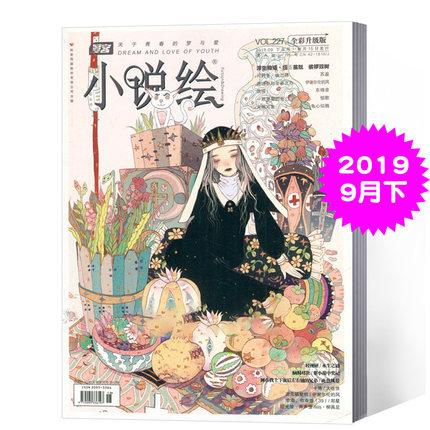 【封面齐全】漫客小说绘下227期杂志