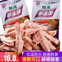 康博荔浦芋頭條香芋條果蔬干果辦公零食250gx2包更優桂林特產