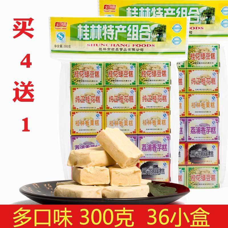 桂林特产金顺昌桂花糕300G 绿豆糕6口味点心袋 小吃甜食零食糕点
