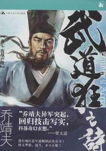 武道狂之诗 武侠小说 畅销书籍 正版