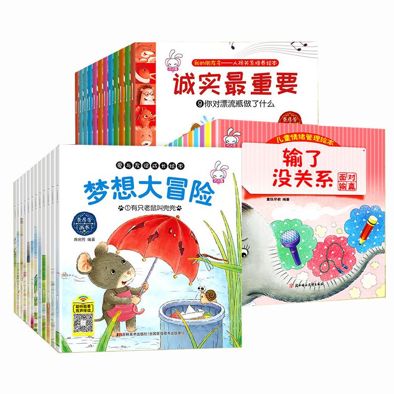 [汉文图书专营店绘本,图画书]套装34册儿童绘本故事书 幼儿读物图月销量54件仅售39.8元
