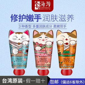 台湾进口变脸猫精油卡通招财猫护手霜清爽不油腻持久留香40ml包邮