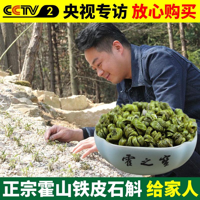 Huo Zhibao Huoshan Dendrobium Maple Bucket новый Свежий каменный клейкий рис полосатый Смазочная подарочная коробка копия дикий