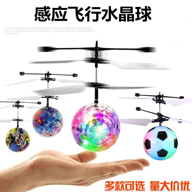 球型感应悬浮七彩球水晶球感应飞行器儿童遥控飞机智能玩具礼物