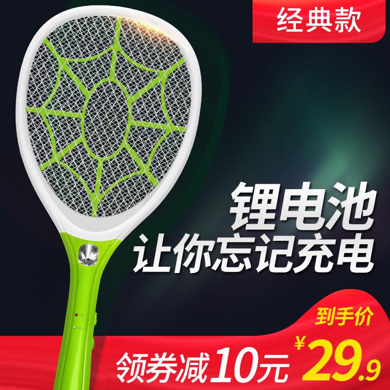 电蚊拍充电