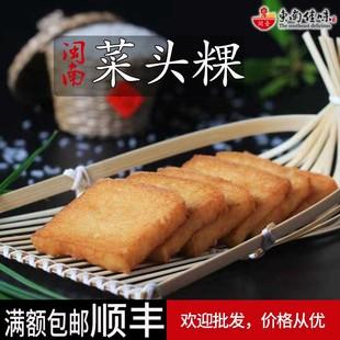 闽南菜粿 菜头粿萝卜糕冷冻半成品漳州泉州特色油炸小吃