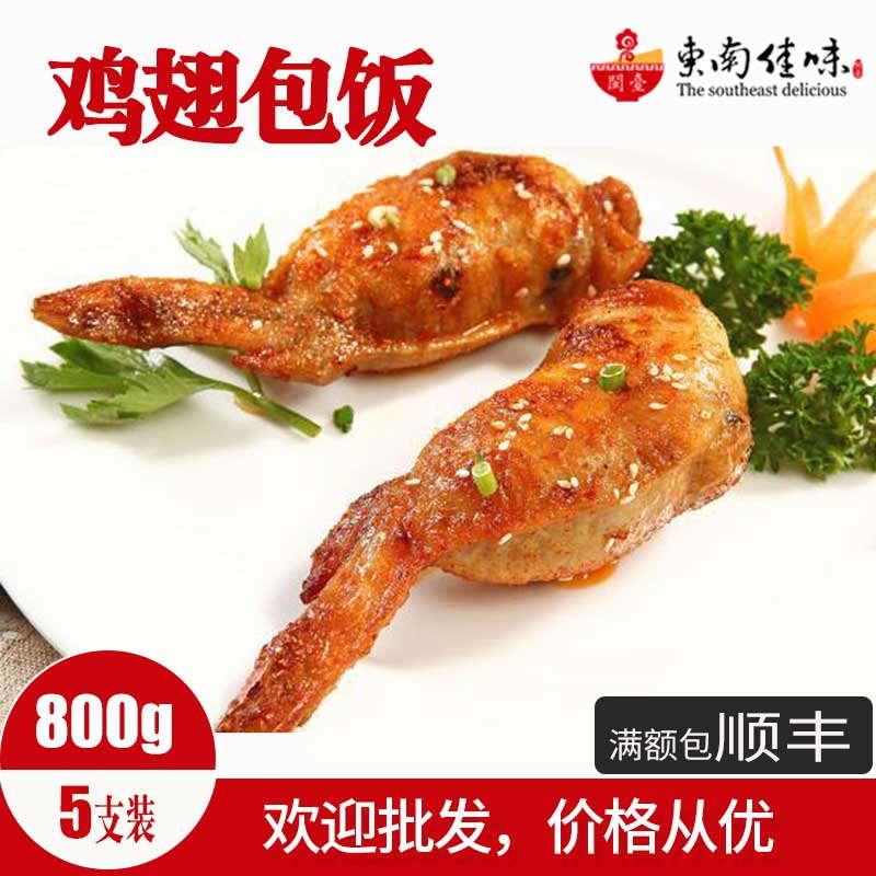 台湾奥尔良鸡翅包饭  去骨鸡翅 奶茶店烧烤半成品美食夜市小吃