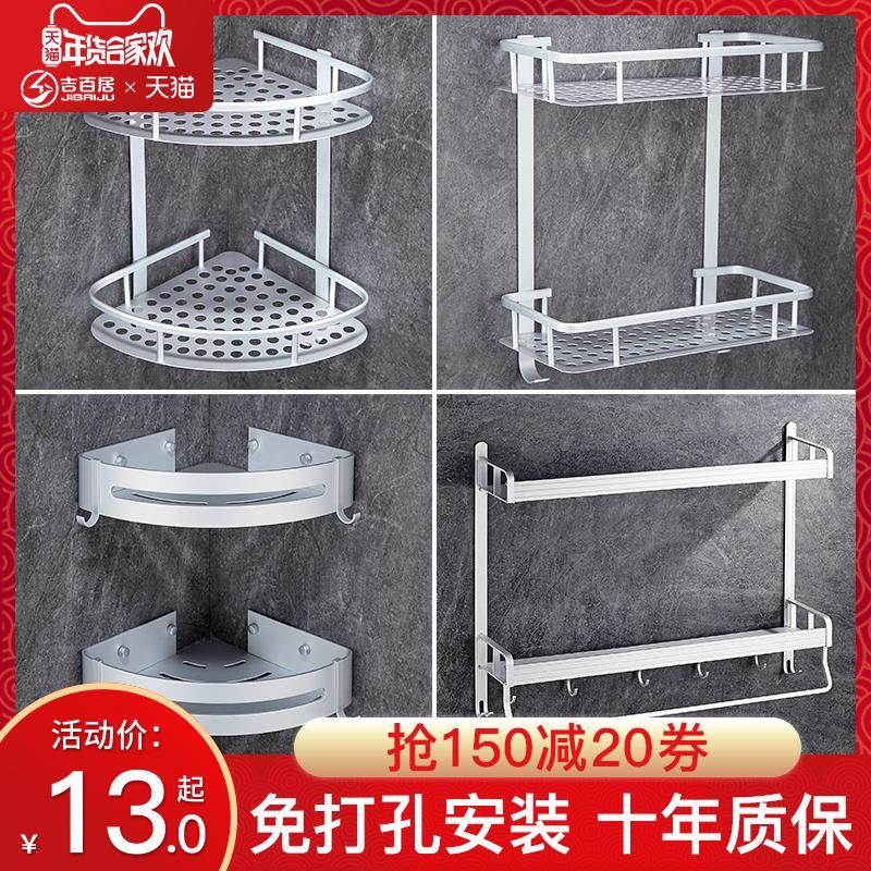 浴室收纳架卫生间置物架