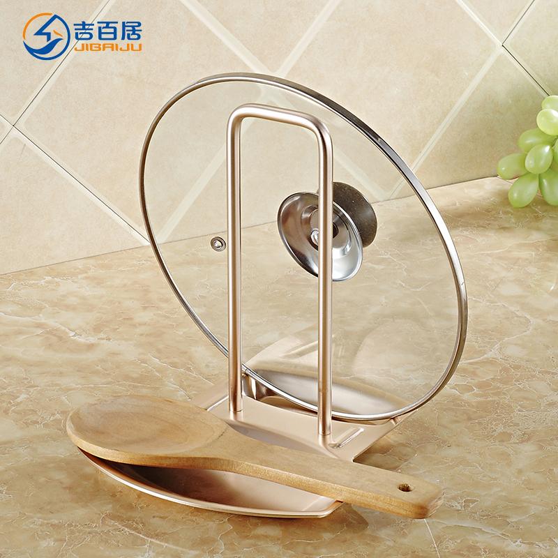 吉百居 鍋蓋架帶接水盤 太空鋁多 廚房置物架砧板勺收納瀝水