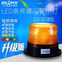 School Lamp Engineering Forklift Fire blast flash lamp car headlight led 12v24v60v General Motors warning lamp