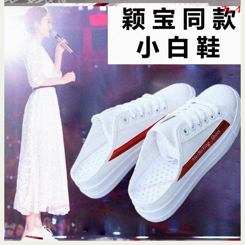 夏季潮鞋2019新款网红半托女鞋懒人半拖春款小白鞋女夏款百搭单鞋