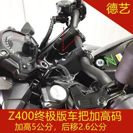 德艺 川崎Z400改装车把加高码手把方向把加高后移增高码加高5公分