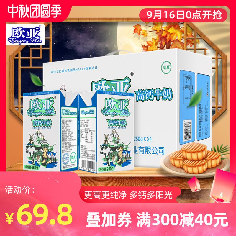 【日期新鲜】欧亚高钙全脂牛奶250g*24盒/箱整箱早餐抖音乳制品