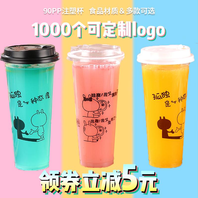 奶茶塑料杯90口�揭淮涡员�子定制��意果汁打包杯700ml�料杯���w