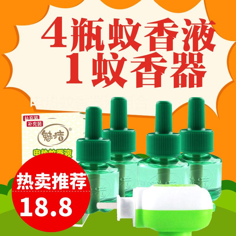 魅洁电蚊香液 电热蚊香液驱蚊液驱蚊水4瓶 蚊香器