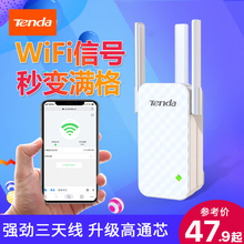 腾达A12fi扩展扩大器wifi信号扩大器增强放大加强器中继器无线网络wife接收家用路由器wi官方旗舰正品