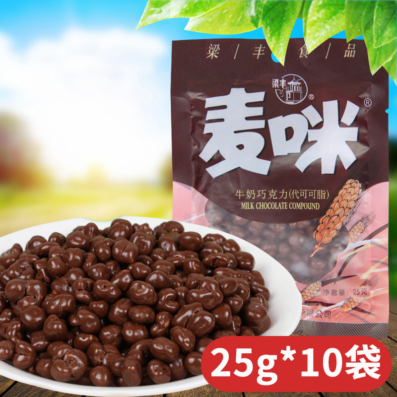 Liang Feng Mai Li Su sandwich chocolate 25g * 10 bags of classic nostalgic food biscuits (instead of cocoa butter)