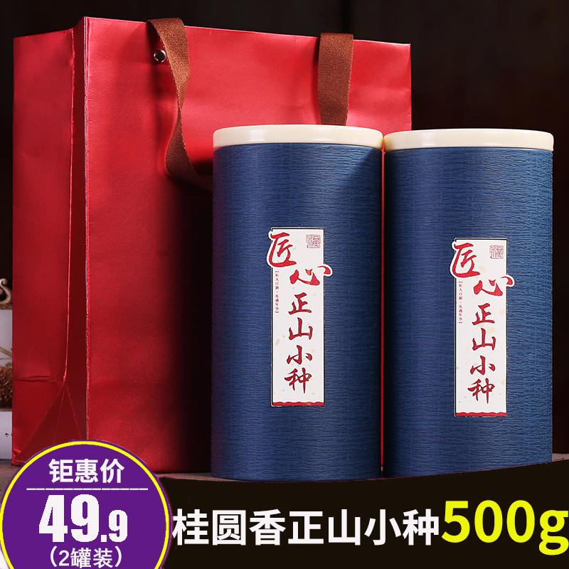 2018春茶福建武夷山桐木关正山小种浓香型红茶散装罐装500克