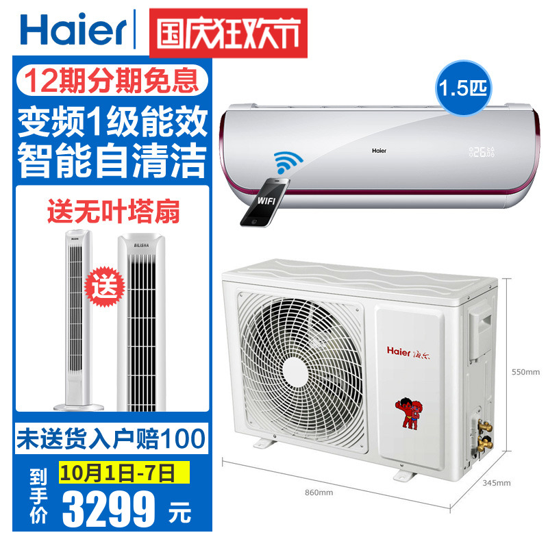 满3999.00元可用1元优惠券haier /海尔家用1.5匹变频空调
