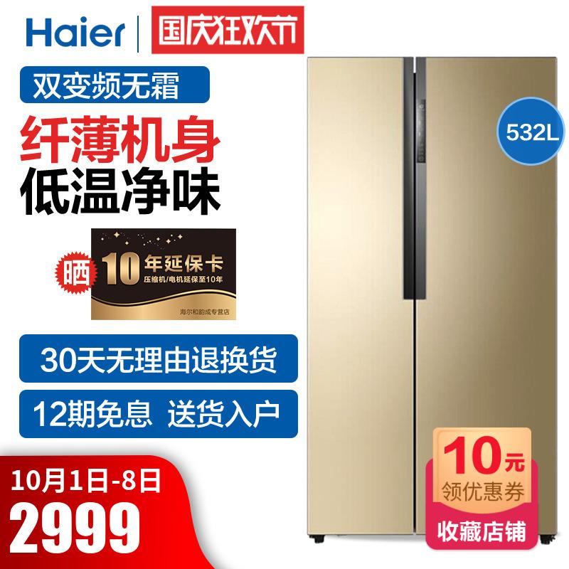 Haier/海尔 BCD-532WDPT 双开门冰箱变频对开门 家用超薄两门冰箱满4999.00元可用2000元优惠券