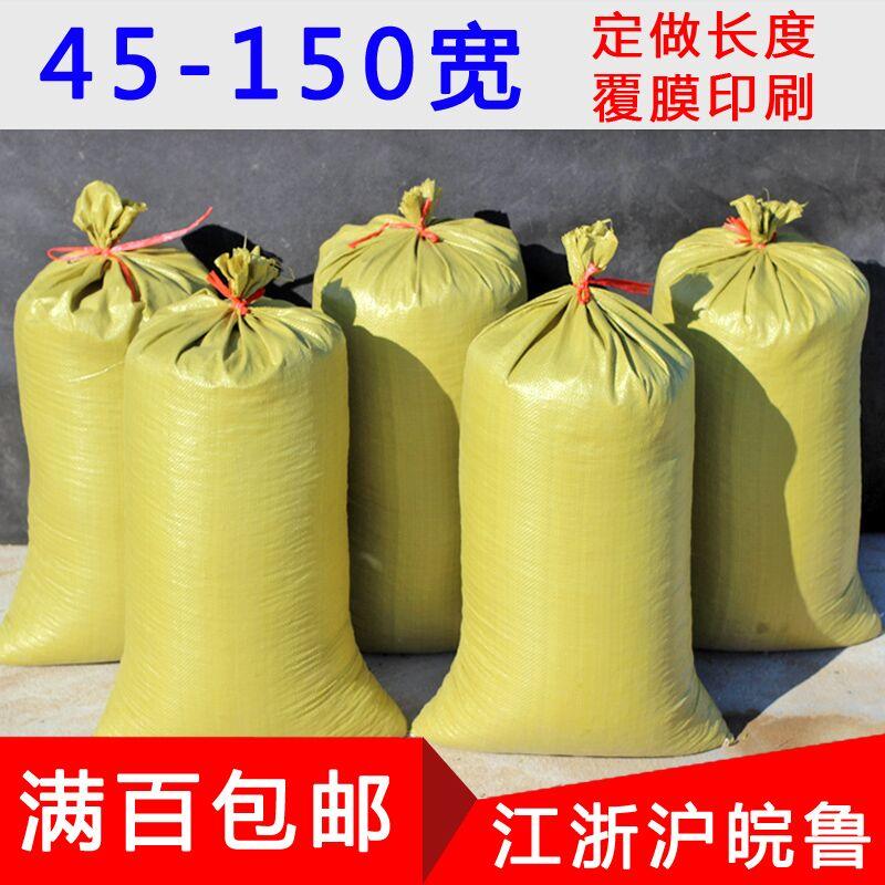 黄色塑料编织袋搬家打包袋尼龙袋特大号批发物流快递麻袋蛇皮袋