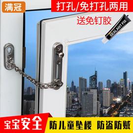 塑钢窗锁铝合金窗防盗链门窗户儿童安全锁防护链平开窗链条内开窗