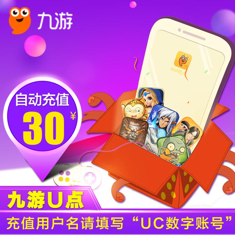 九游uc点卡U点充值30元300u点UC九游手机网游9game游戏自动充值