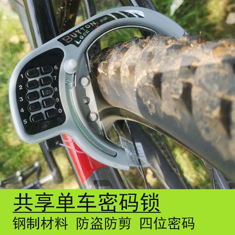 自行车山地车公路车锁不锈钢共享单车锁蟹钳锁ofo马蹄锁10位密码