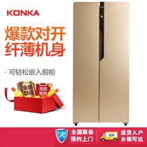 四门冰箱家用节能双开门电冰箱十字对开门386BX4SBCD康佳Konka