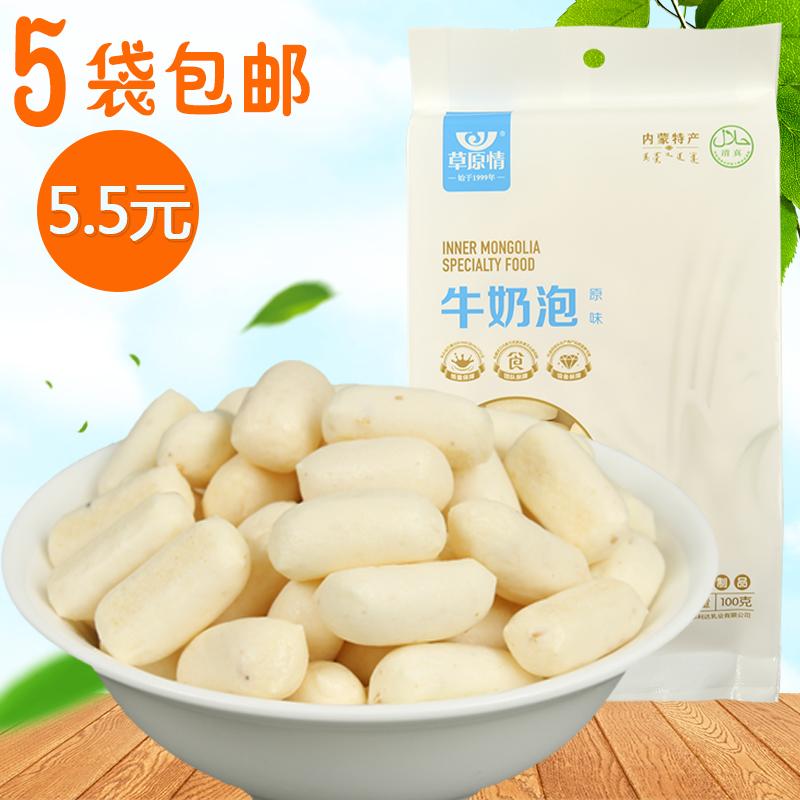 牛奶泡儿童奶酪内蒙古特产草原情牛奶泡泡零食奶酪原味纯奶馒头