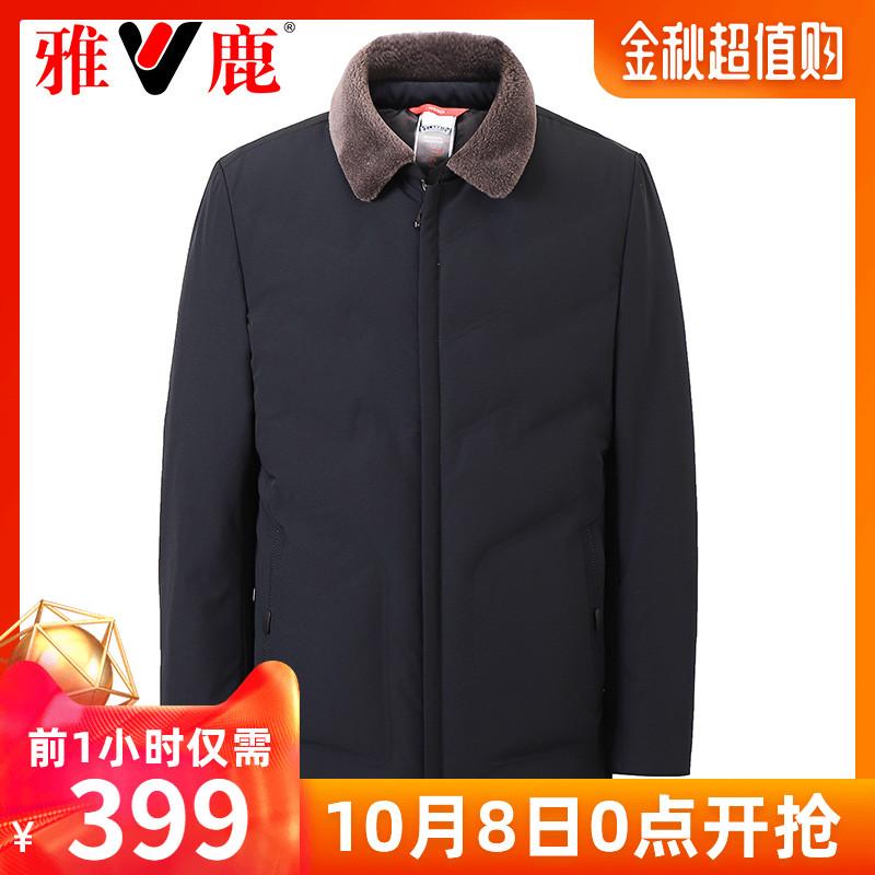 雅鹿中老年男短款翻领2019装羽绒服(非品牌)