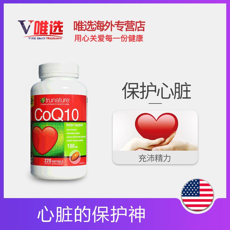美国原装进口Trunature COQ10辅酶100mg220粒 辅酶q10保护心脏