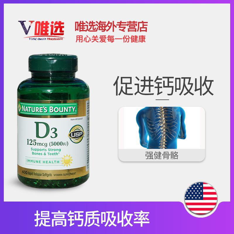 США импортированные природные сокровища взрослый витамин D3 5000iu мягкая капсула 400 капсул витамин d3