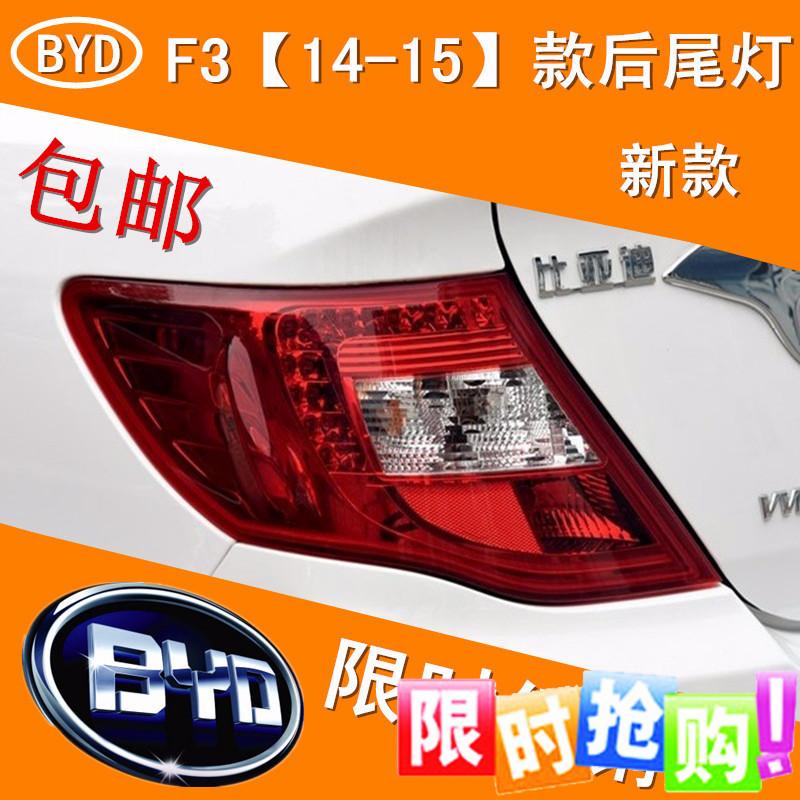 Byd новый F3 после окончания светильник лампа после большой светильник лампа тормоза свет после переходя 14 модель -15 модель