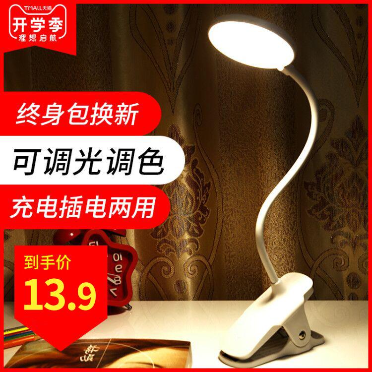 夹子式台灯 可充电大学生宿舍便携式夹灯 LED桌面学习护眼小台灯