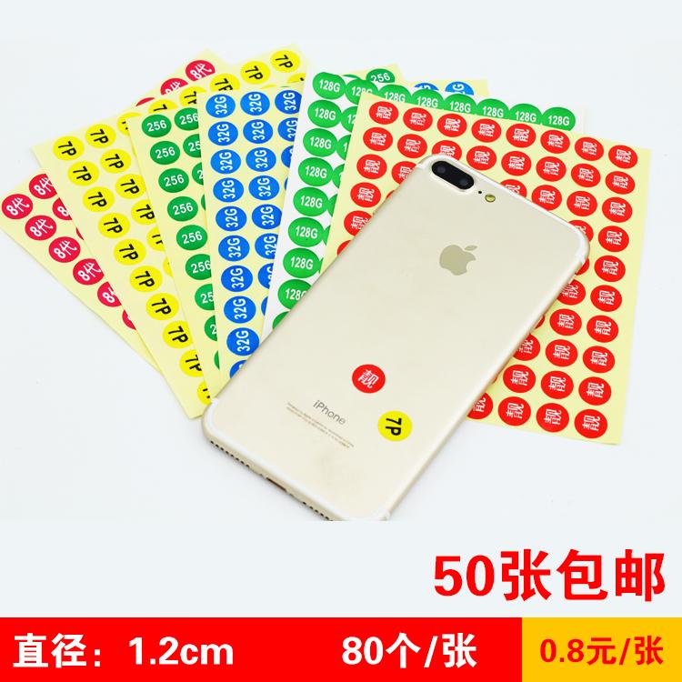 二手手機不干膠標簽貼 蘋果小圓圈彩色標簽紙 8P7P三網靚128G小花
