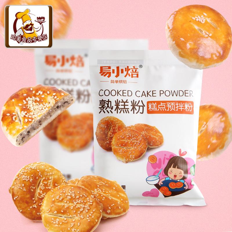 易小焙熟糕粉260g 糯米粉预拌粉DIY冰皮月饼雪媚娘皮家用防沾手粉