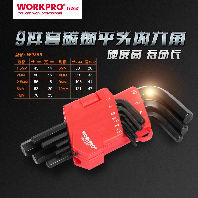 萬克寶W9364 內六角扳手套裝螺絲刀9件套加長球頭平頭內六方扳手